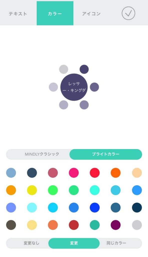 color-select3
